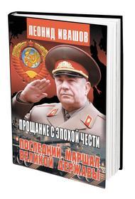Новая книга Леонида Ивашова посвящена Маршалу СССР Дмитрию Язову