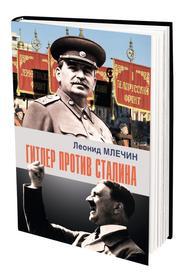 В издательстве «Аргументы недели» вышла книга Леонида Млечина «Гитлер против Сталина»