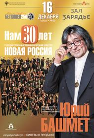«Новая Россия» отметит 30 лет