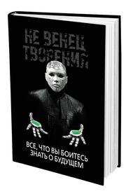 Книга Игоря Диденко «НеВенец творения»: все, что вы боитесь знать о будущем