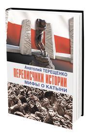 Книга Анатолия Терещенко «Переписчики истории. Мифы о Катыни» вышла в издательстве «Аргументы недели»