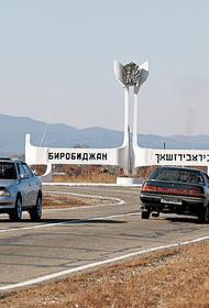 Еврейская автономная область может потерять статус субъекта РФ
