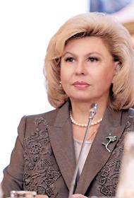 Татьяна Москалькова выступила против признания иноагентами деятелей науки и культуры