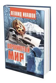 Книга Леонида Ивашова «Опрокинутый мир»: как секретные документы КГБ попали в руки масонов «Бнайт-Брит»