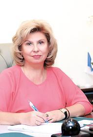 Татьяна Москалькова заявила, что омбудсмены не должны платить за свою работу