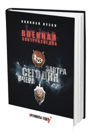 Книга Николая Лузана «Военная контрразведка. Вчера. Сегодня. Завтра»: история КГБ и ФСБ