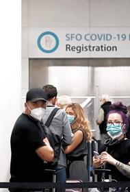 Власти США ввели для туристов тест и карантин