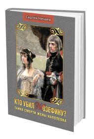 «Кто убил Жозефину?»: история выдающейся женщины, ставшей музой Наполеона