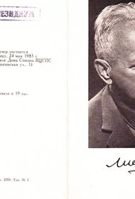 Рассказ Виктора Слипенчука «Книжка от Горбачёва»