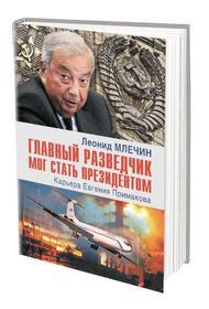 «Главный разведчик мог стать президентом»: Леонид Млечин о карьере Евгения Примакова