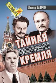 Леонид Млечин: «Тайная дипломатия Кремля»