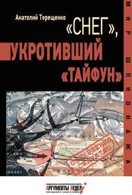 Книга Анатолия Терещенко «Снег», укротивший «Тайфун»: невидимая война советской разведки