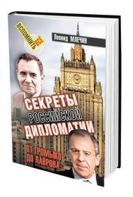 «Секреты российской дипломатии»: от Громыко до Лаврова