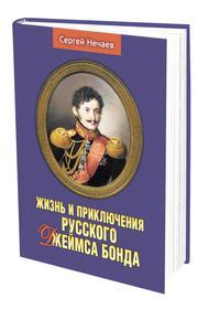 Книга историка Сергея Нечаева «Жизнь и приключения русского Джеймса Бонда»