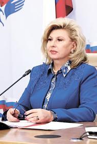 Татьяна Москалькова обратила внимание на проблему защиты прав человека в цифровую эпоху