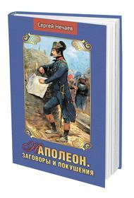 Наполеон был гением пиара - организовал и предотвратил покушение на собственную жизнь