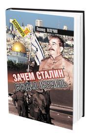 Книга Леонида Млечина «Зачем Сталин создал Израиль»: как евреи обрели государственность
