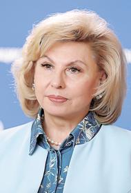 Федеральный омбудсмен Татьяна Москалькова о решении жилищных проблем россиян
