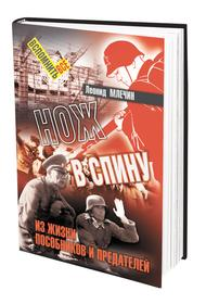 Книга Леонида Млечина «Нож в спину. Из жизни пособников и предателей»: как появляются палачи собственного народа
