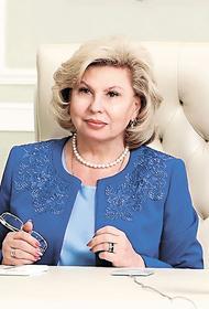 Омбудсмен Татьяна Москалькова рассказала о проектах правозащитников, получивших гранты президента РФ