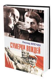 В книге «Сумерки  вождей» публицист Леонид Млечин рассказал о взаимоотношениях Ленина и Сталина