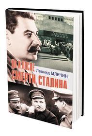 В книге «До и после смерти Сталина» публицист Леонид Млечин рассказал о периодах правления советского вождя