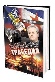 В книге «Югославская трагедия» публицист Леонид Млечин рассказал о Гражданской войне на Балканах