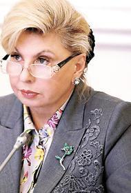 Татьяна Москалькова представила доклад по вопросам соблюдения прав человека в России