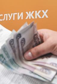 За период отсутствия жителей в квартире можно сделать перерасчет платежей за услуги ЖКХ