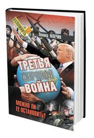 В книге «Третья мировая война. Можно ли её остановить?» Леонид Млечин рассказывает о современных угрозах человечеству