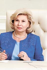 Татьяна Москалькова посодействовала в выплате зарплаты более чем 70 тыс. работникам на общую сумму 1,3 млрд. рублей