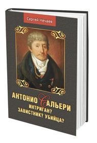 В издательстве «Аргументы недели» вышла новая книга Сергея Нечаева «Антонио Сальери. Интриган? Завистник? Убийца?»