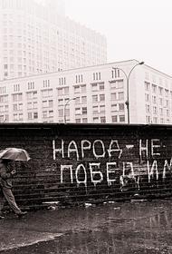 Фотокорреспондент «Огонька» Юрий Феклистов рассказал о событиях в Москве в августе 1991 года