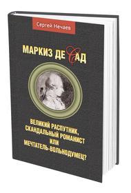 В издательстве «АН» вышла книга Сергея Нечаева о маркизе де Саде