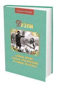В издательстве «АН» вышла книга Сергея Нечаева «Дуэли. Самые  яркие, самые трагические и самые нелепые»