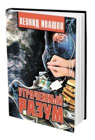 Книга Леонида Ивашова «Утраченный разум» вышла в издательстве «АН»