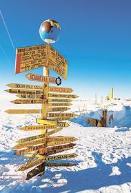 Претензии на освоение Антарктиды предъявили более 50 стран