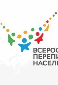 Всероссийская перепись населения в Перми стартует 15 октября