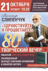 Творческий вечер писателя Виктора Слипенчука состоится в Центральном Доме литераторов 21 октября