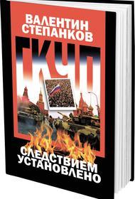 В Москве состоялась презентация новой книги Валентина Степанкова «ГКЧП: следствием установлено»