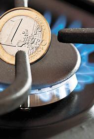 В Германии предложили Евросоюзу закупать российский газ всем странам коллективно