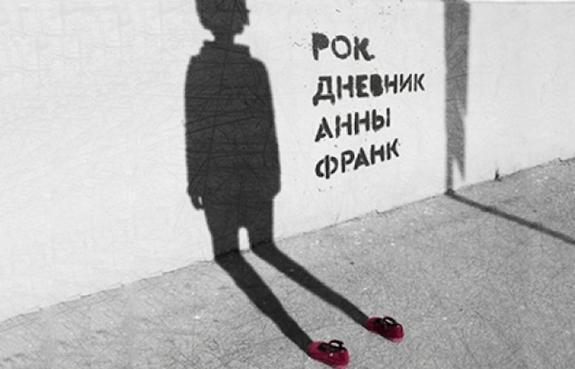 «Дневники Анны Франк» в стиле рок от Виктории Исаковой и группы «Аукцыон»