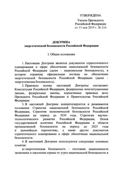 Путин подписал указ о  новой  доктрине энергетической безопасности России