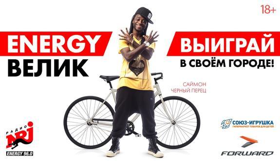 Выиграй велосипед от радио «Energy Челябинск»