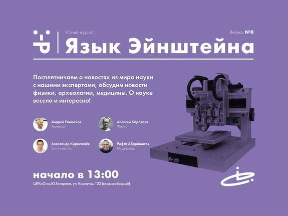 Физик, историк и врач-онколог выступят в парке им. Ю. Гагарина