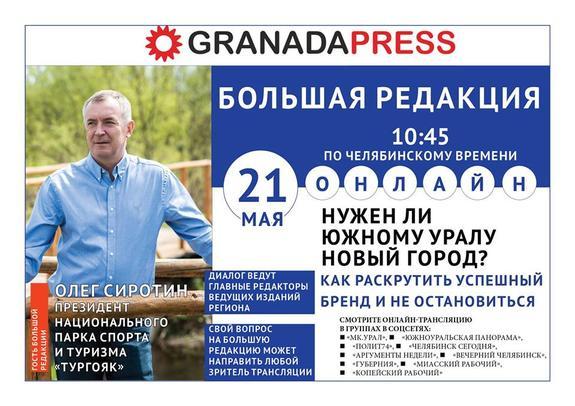 Олег Сиротин расскажет журналистам о проекте «Открытый город»