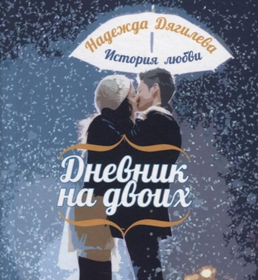 Надежда Дягилева «Дневник на двоих. История любви»