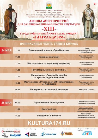 Как в Челябинске отметят День славянской письменности и культуры
