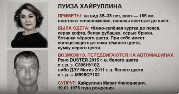 Объявлено вознаграждение за информацию о местонахождении Луизы  Хайруллиной, ограбившей банк в Башкирии