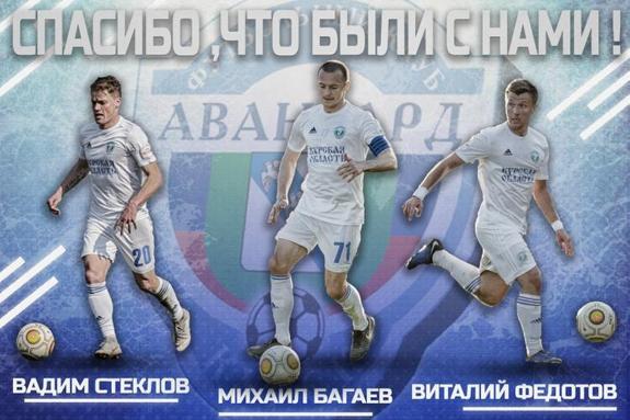 Багаев, Стеклов и Федотов покинули курский «Авангард»
